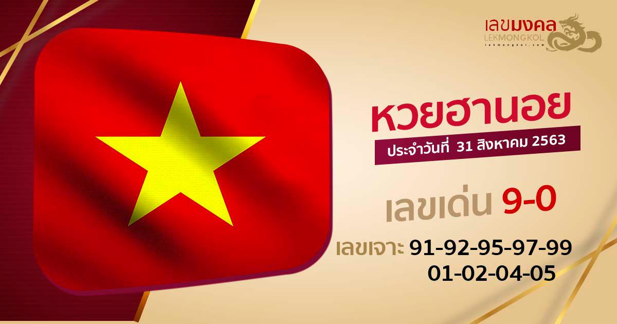 Hanoi lotto guide 31-8-2020
