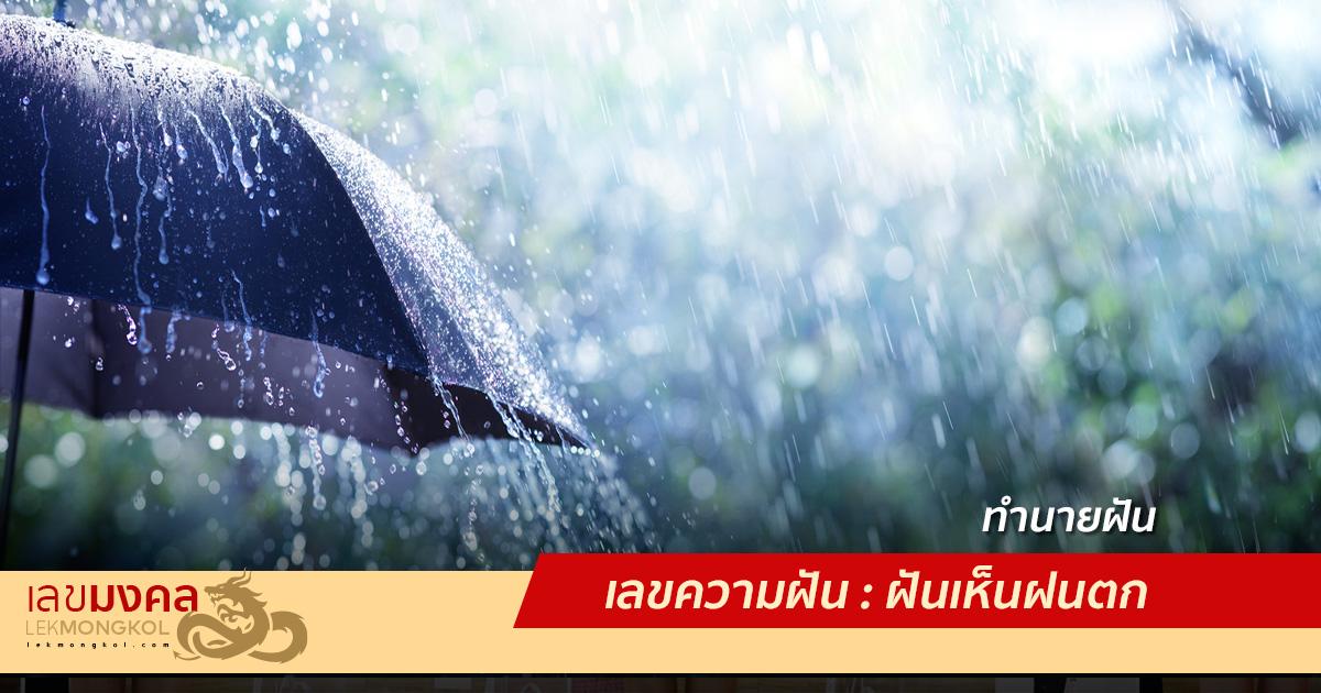 เลขความฝัน : ฝันเห็นฝนตก