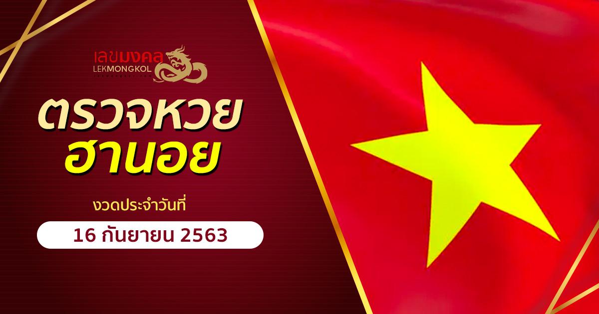 ตรวจผลหวยฮานอย ประจำวันที่ 16 กันยายน 2563