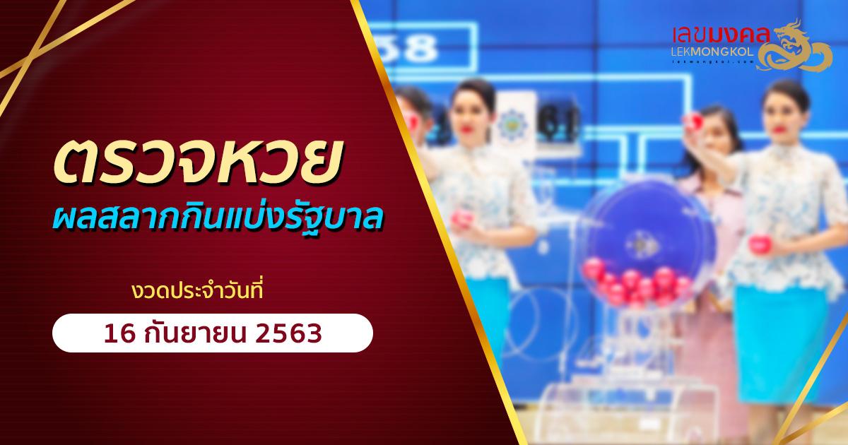 ตรวจเลข 16 กันยายน 2563 ผลรางวัลสลากกินแบ่งรัฐบาล
