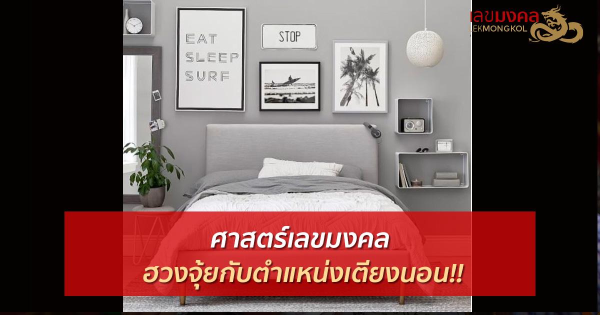 ศาสตร์เลขมงคล : ฮวงจุ้ยกับตำแหน่งเตียงนอน