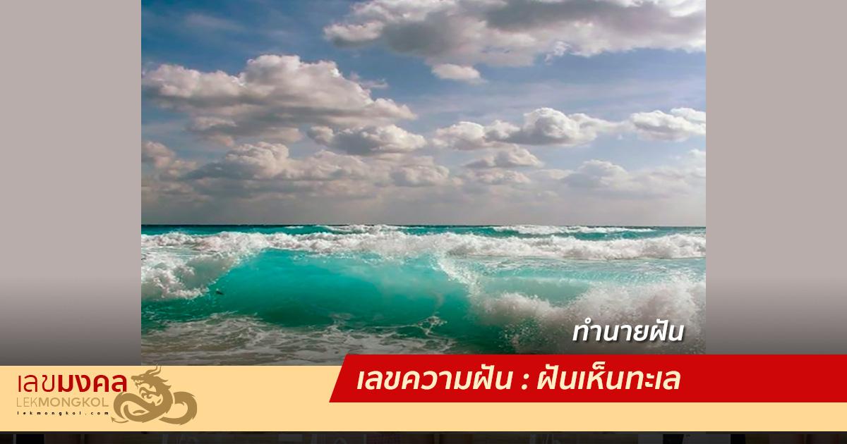 เลขความฝัน : ฝันเห็นทะเล