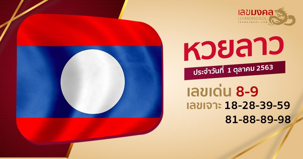 guide-lotto-laos-011063