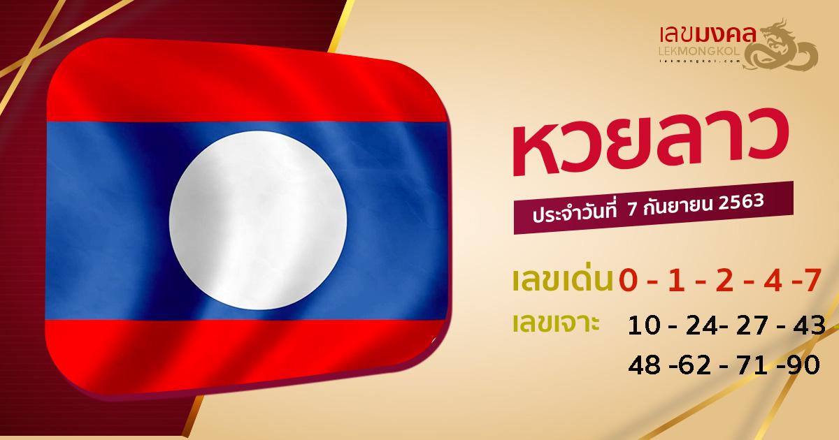 guide-lotto-laos-070963