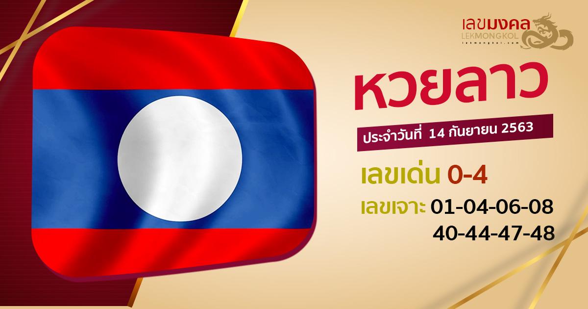 guide-lotto-laos-140963