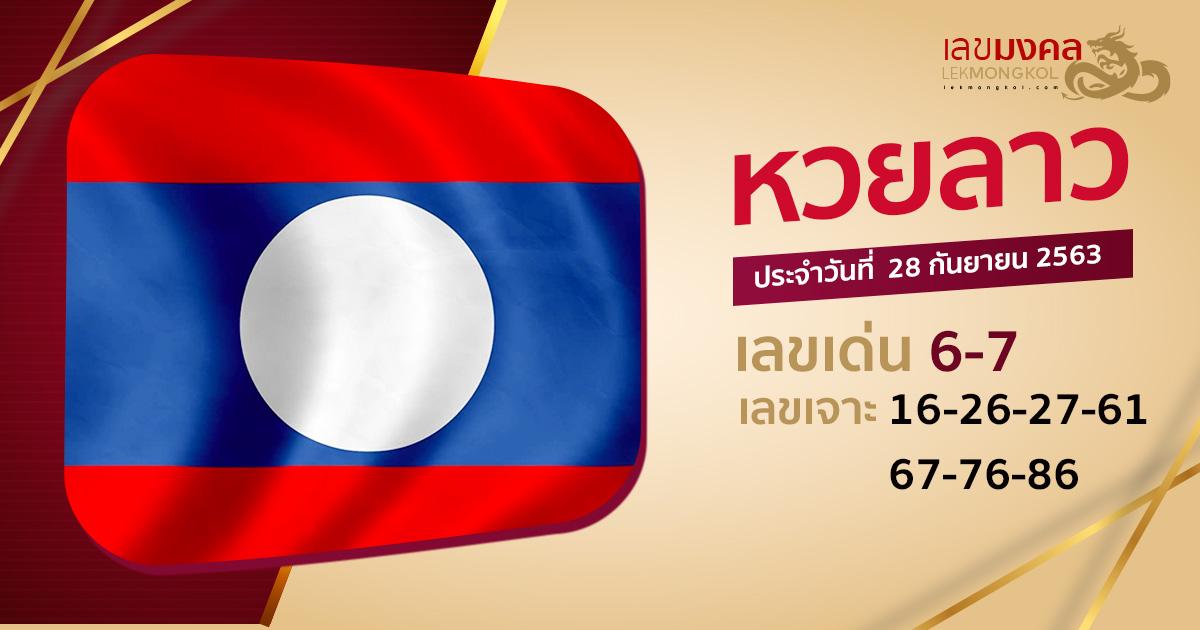 guide-lotto-laos-280963
