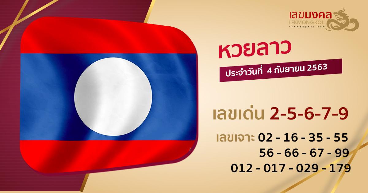 guide-lotto-laos-4-9-63