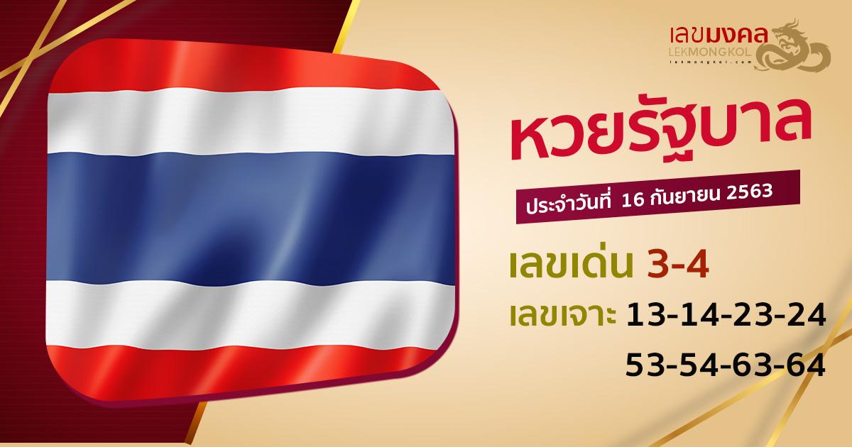 guide-lotto-thai-160963-banpaimuengpol