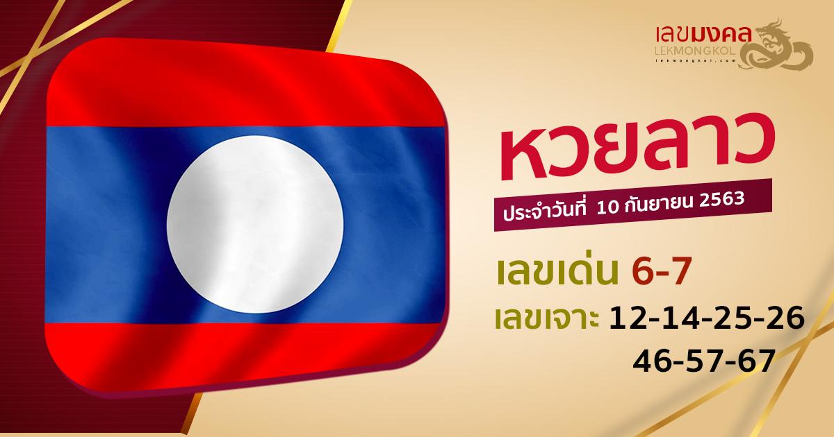 guide-result--lotto-laos-100963