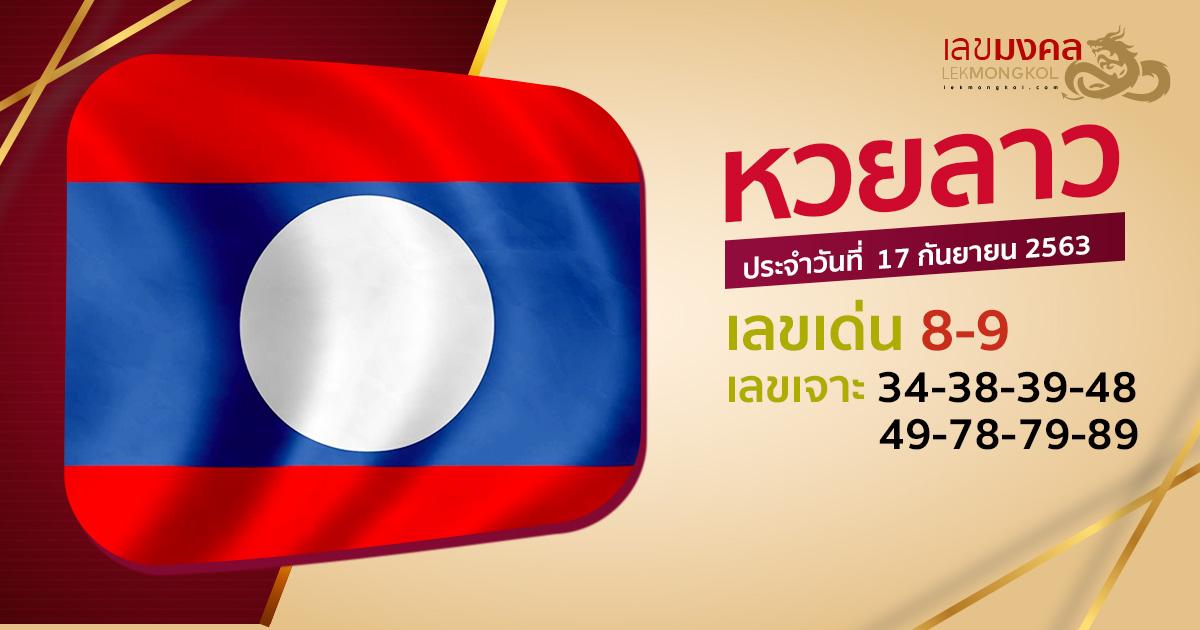 inside-guide-lotto-laos-170963