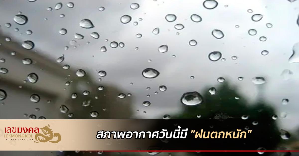 """สภาพอากาศวันนี้มี """"ฝนตกหนัก"""""""