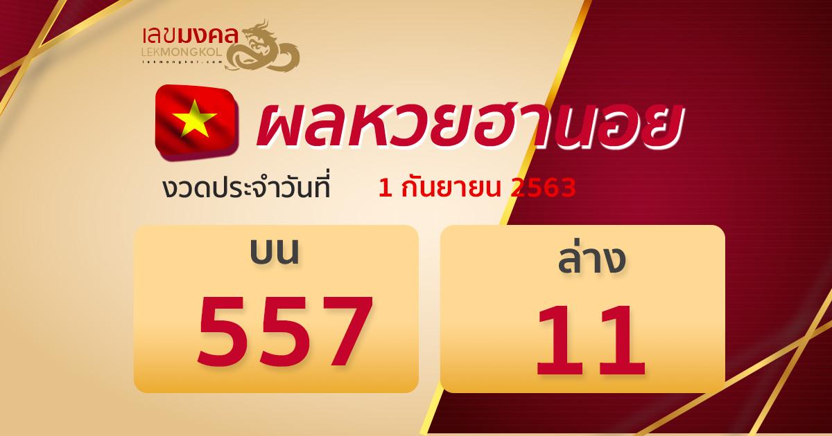 result-lotto-hanoi-1-9-63