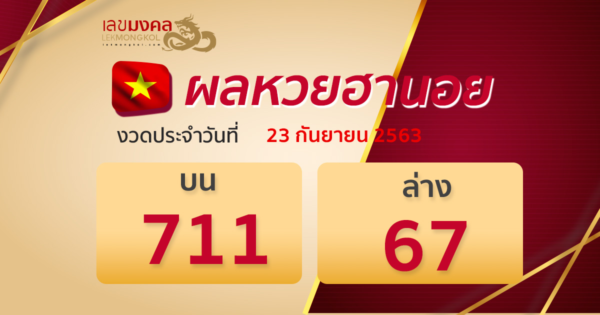 result-lotto-hanoi-230963