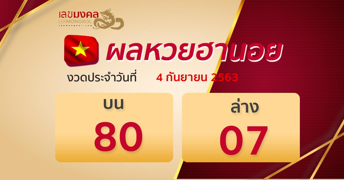 result-lotto-hanoi-4-9-63