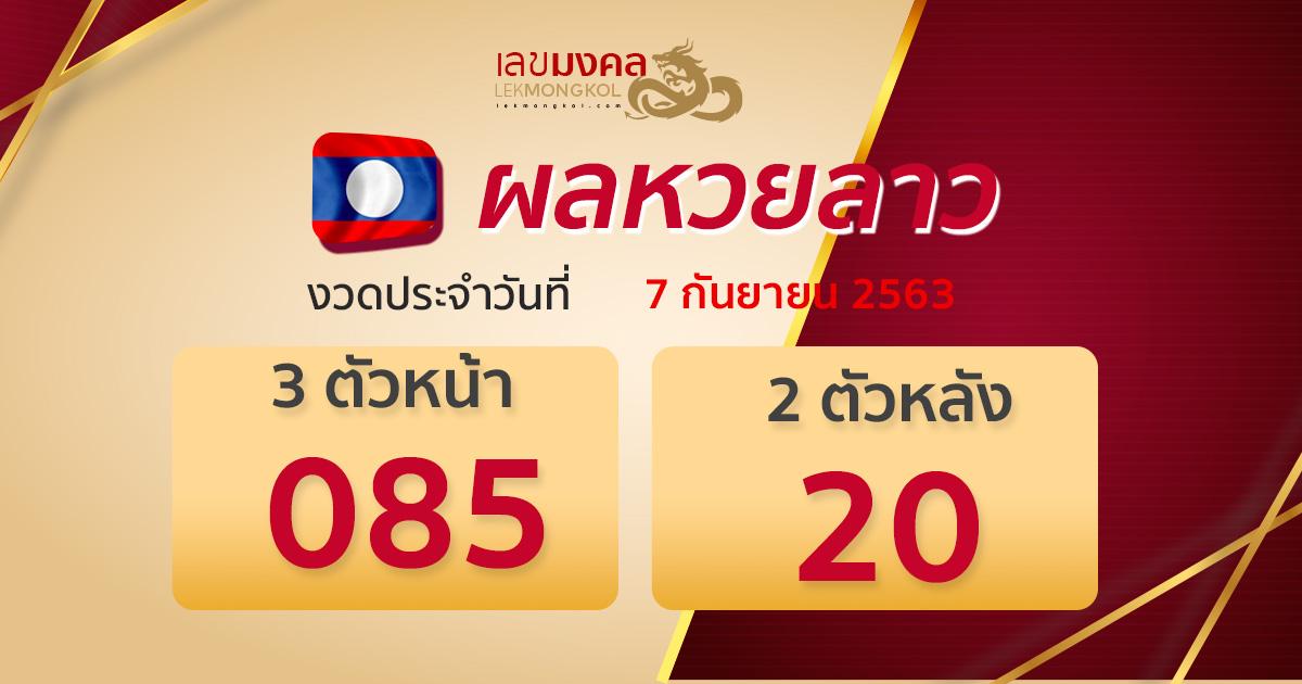 result-lotto-laos-070963