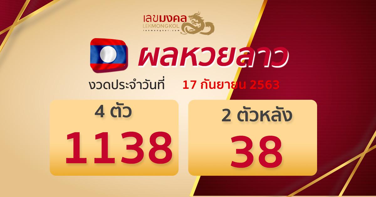 result-lotto-laos-170963