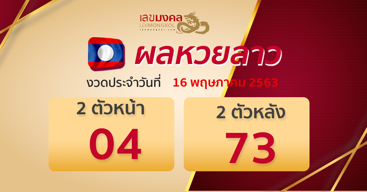 result-lotto-laos-3-9-63