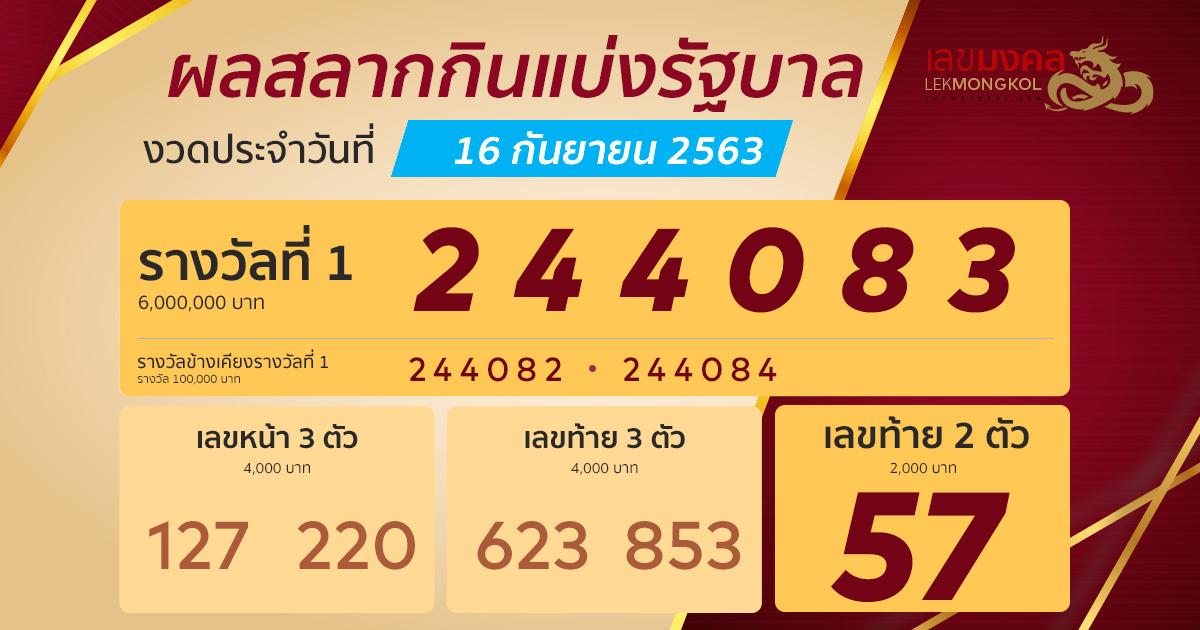 result-lotto-thai-160963