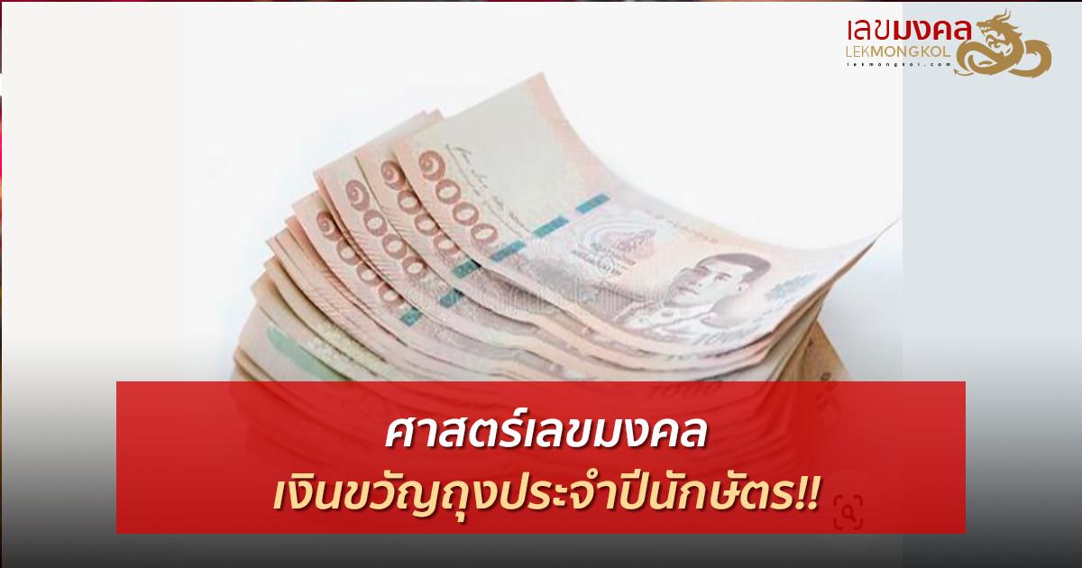 ศาสตร์เลขมงคล : เงินขวัญถุง ประจำปีนักษัตร