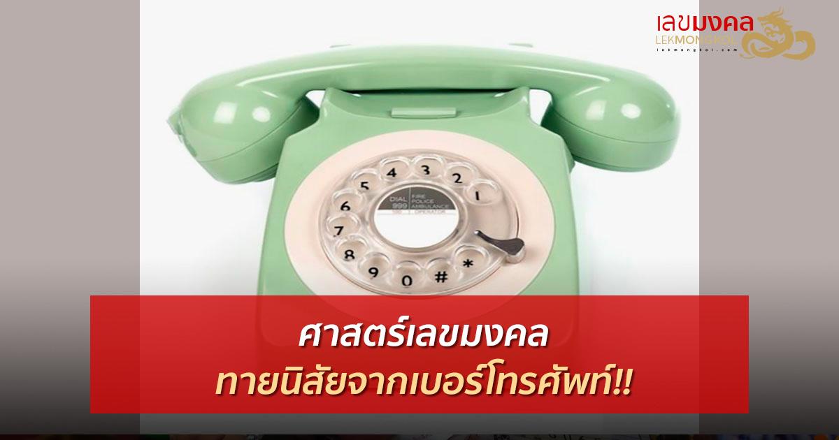 ศาสตร์เลขมงคล : ทายนิสัยจากเบอร์โทรศัพท์