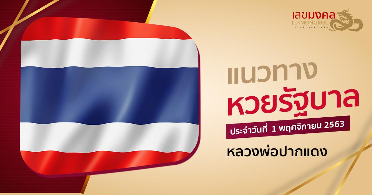 แนวทางหวยรัฐบาล หลวงพ่อปากแดง : ประจำวันที่ 1 พฤศจิกายน 2563