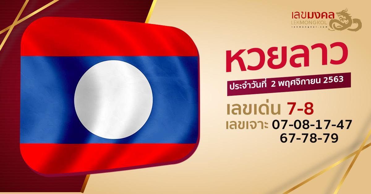 guide-lotto-laos-021163