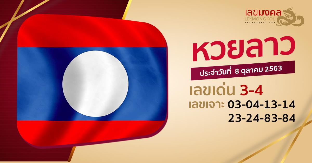 guide-lotto-laos-081063