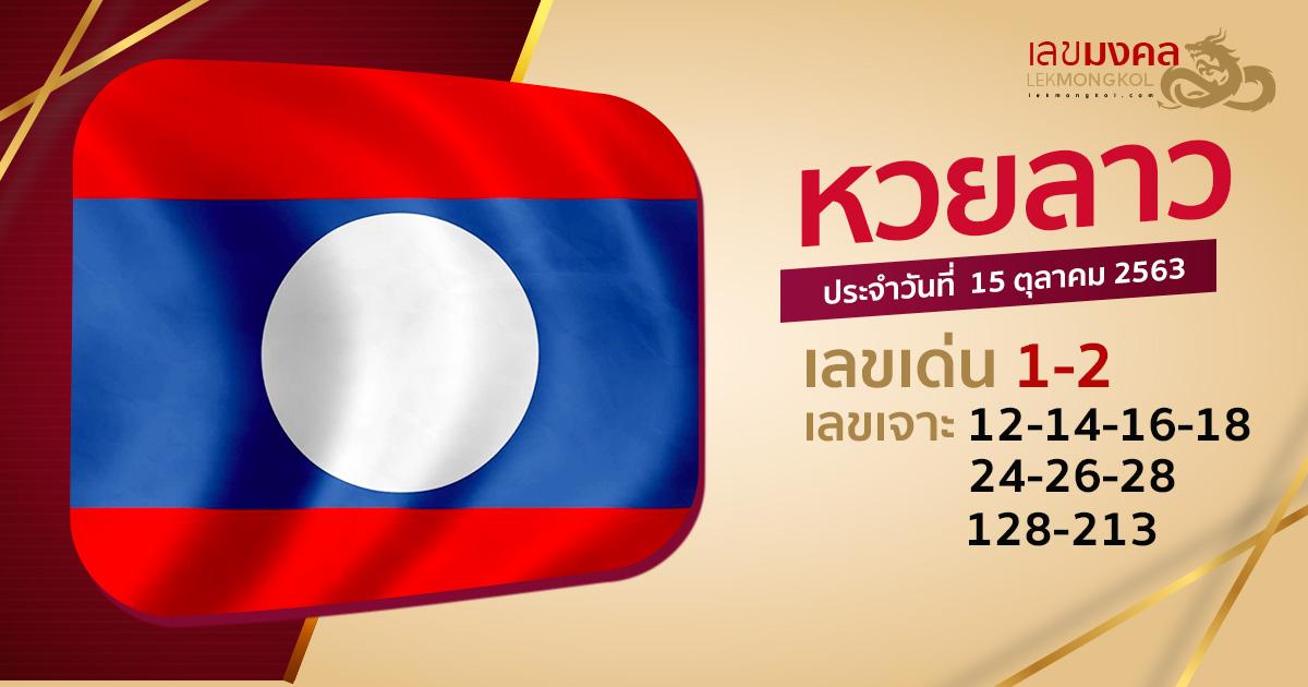 guide-lotto-laos-151063