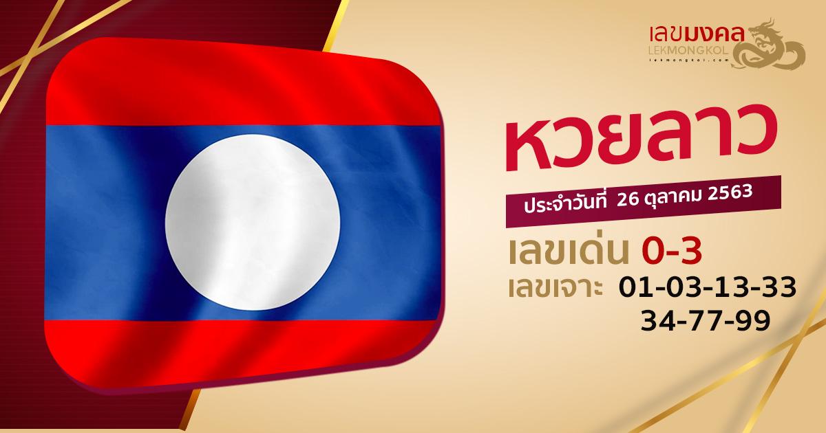 guide-lotto-laos-261063
