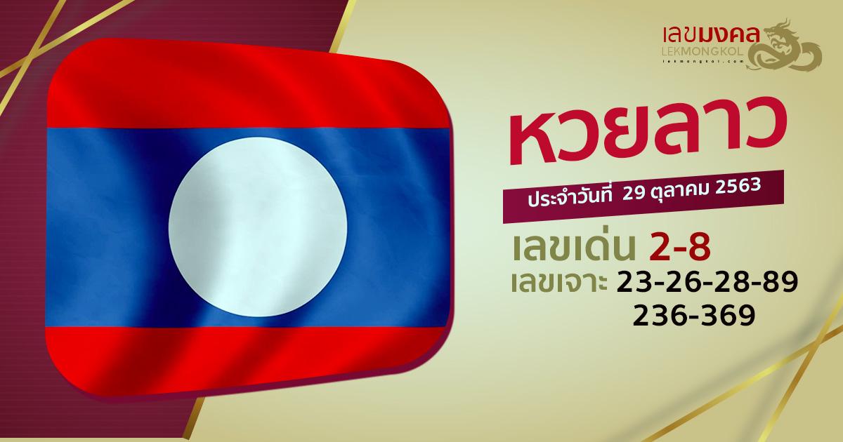 guide-lotto-laos-291063