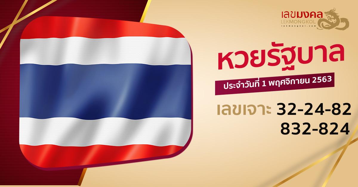 guide-lotto-thai-011163-krubaboonchum