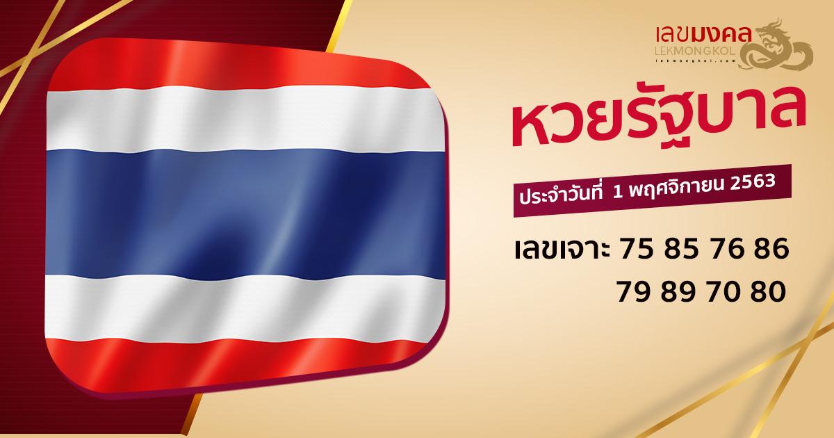 guide-lotto-thai-banpaimuengpol-011163