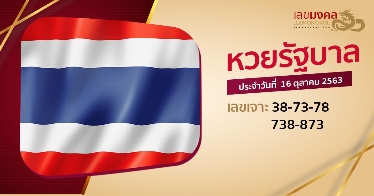 guide-lotto-thai-krubabunchoom-161063