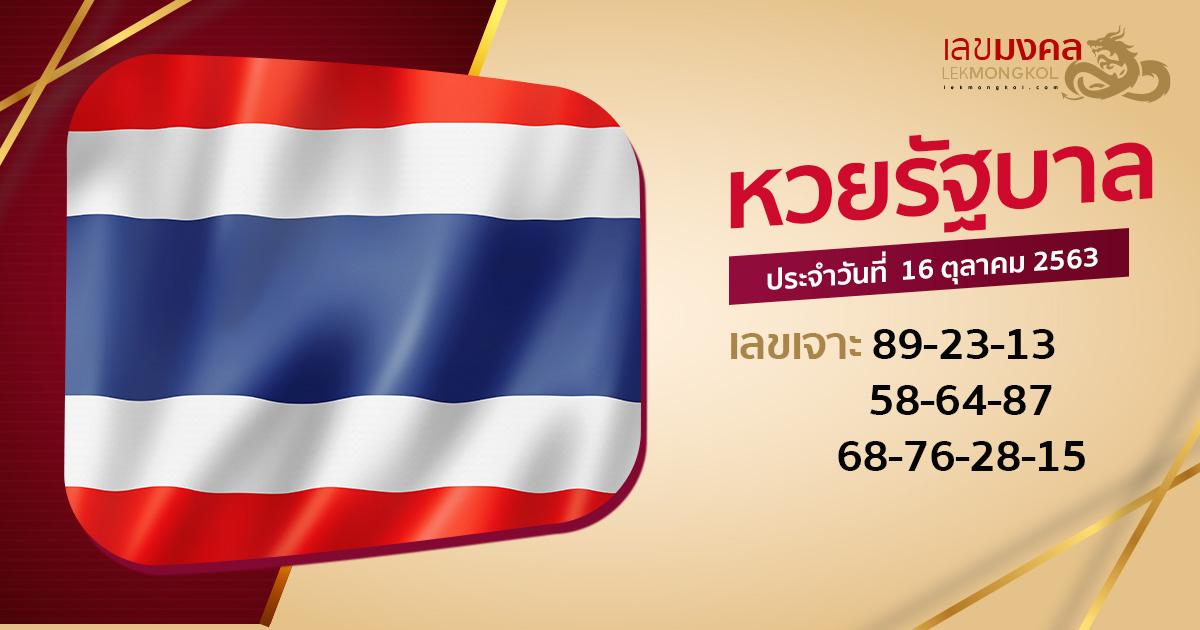 guide-lotto-thai-maejamnian-161063