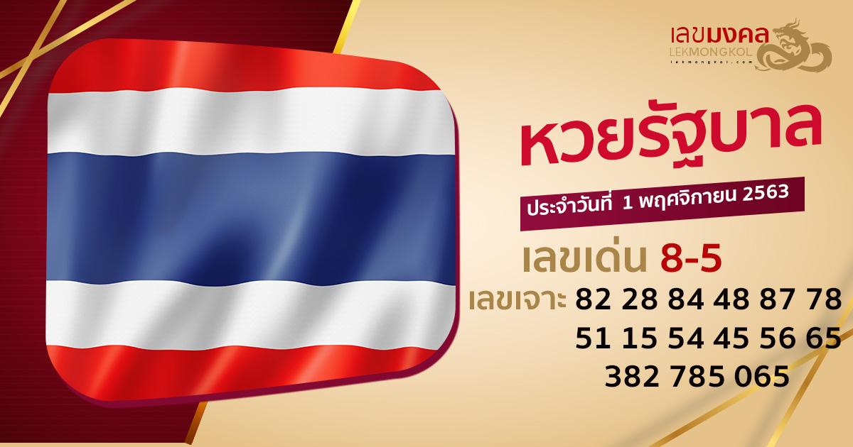 guide-lotto-thai-pakdang-011163