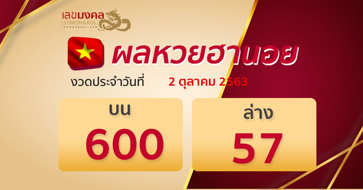 result-lotto-hanoi-021063