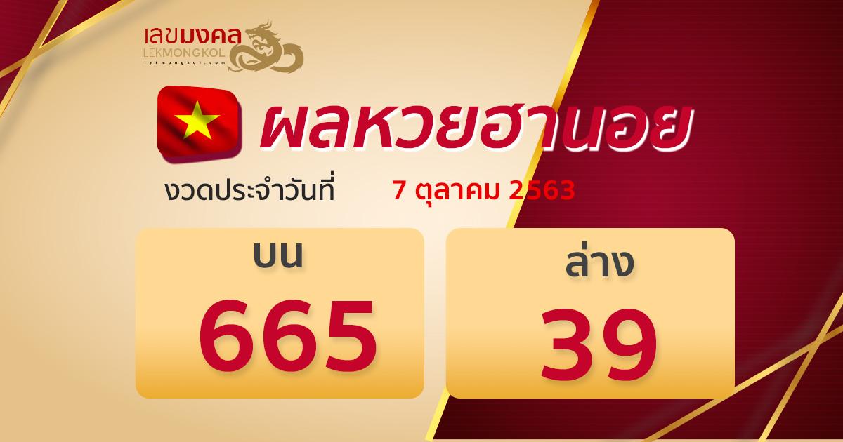 result-lotto-hanoi-071063