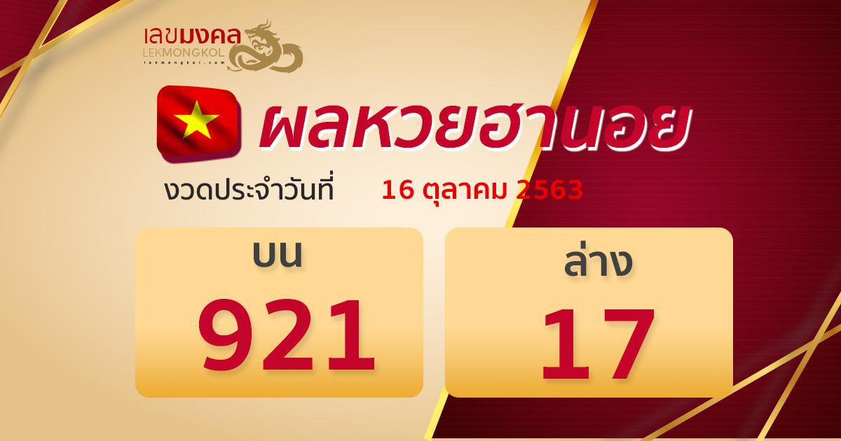 result-lotto-hanoi-161063