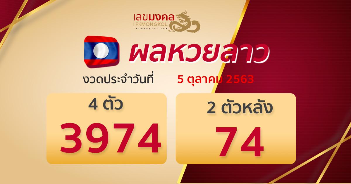 result-lotto-laos-051063