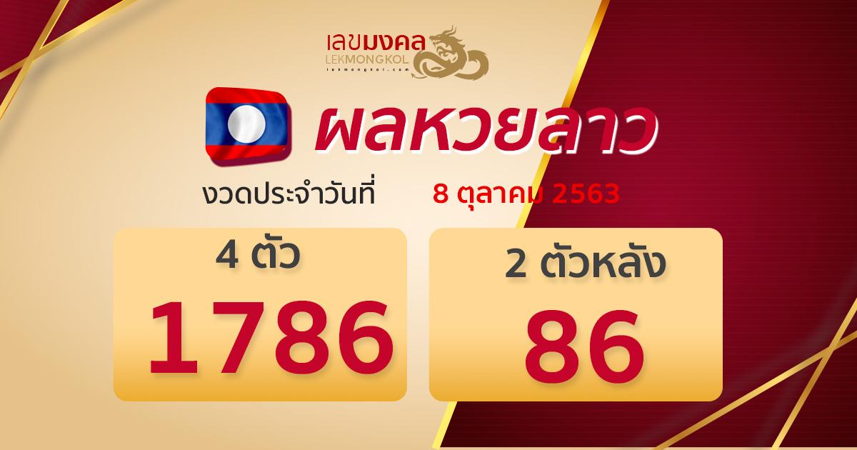 result-lotto-laos-081063