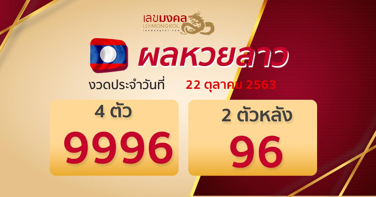 result-lotto-laos-221063