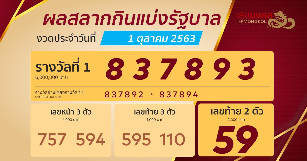 result-lotto-thai-011063