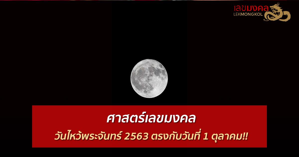 ศาสตร์เลขมงคล : วันไหว้พระจันทร์ 2563 ตรงกับวันที่ 1 ตุลาคม