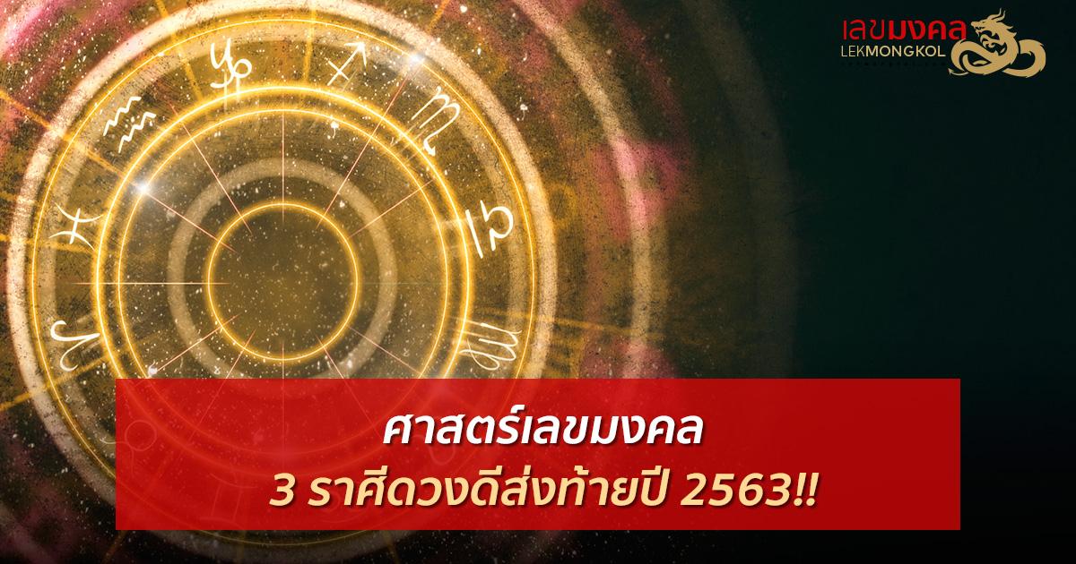 ศาสตร์เลขมงคล : 3 ราศีที่มีข่าวดีส่งท้ายปี 2563