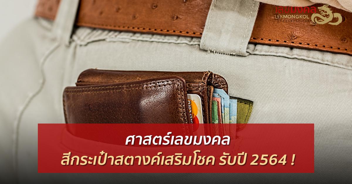 สีกระเป๋าเข้ากับวันเกิด สีกระเป๋าสตางค์ เลือกสีให้เสริมโชค รับปี 2564