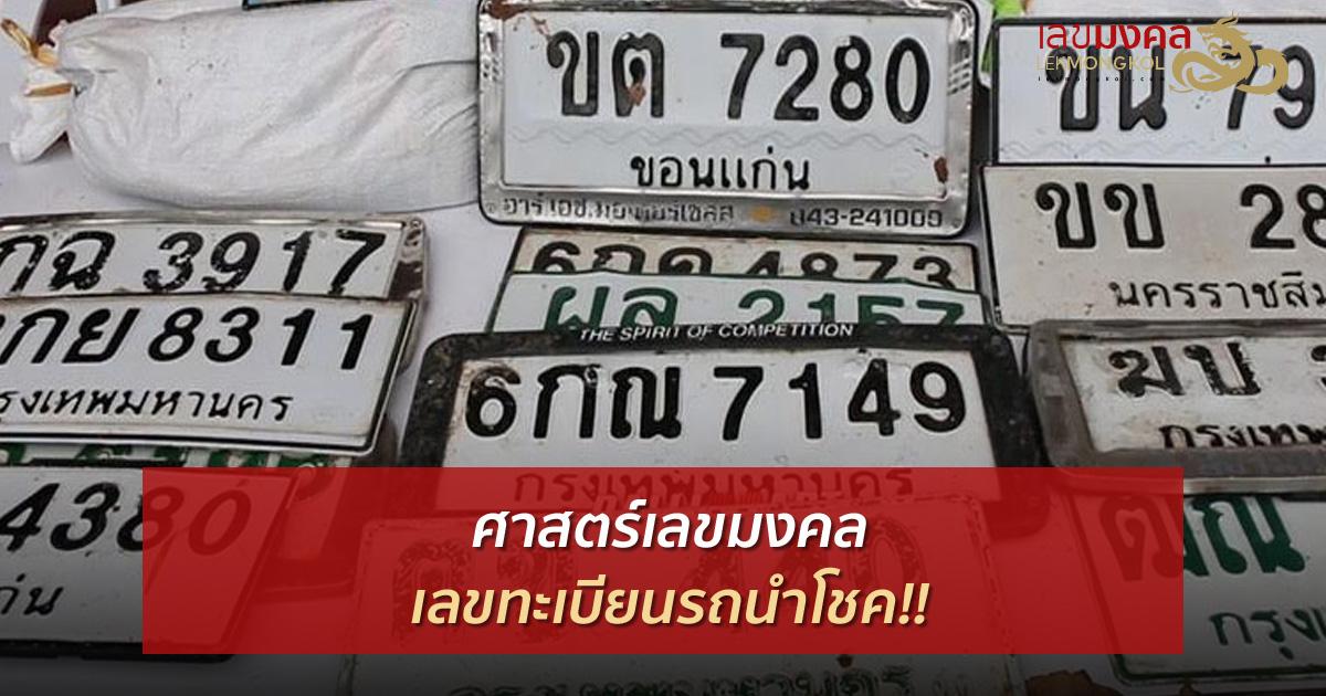 เลขทะเบียนรถนำโชค เลขรถดี ช่วยนำโชคคุณได้ ศาสตร์เลขมงคล