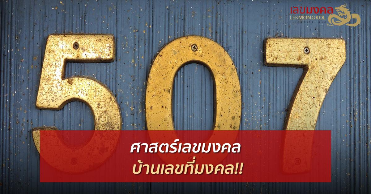 บ้านเลขที่มงคล ช่วยเสริมดวง ให้โชคให้ลาภแก่ผู้อยู่อาศัย!!