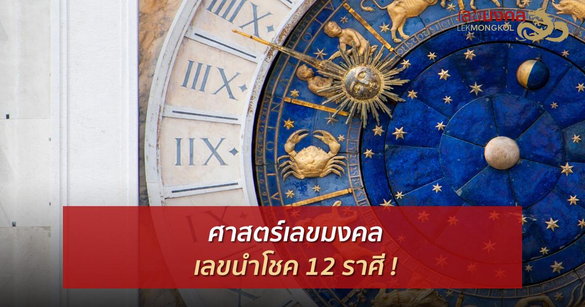 ตัวเลขกับราศี ตัวอักษร และสิ่งของนำโชคของ 12 ราศี