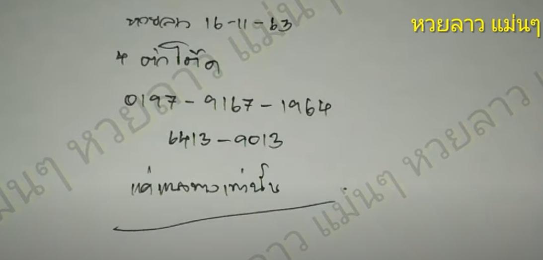 huay-laos-161163-2
