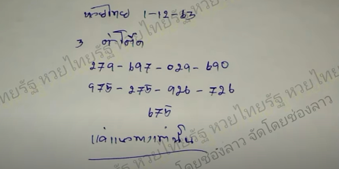 guide-lotto-thai-011263